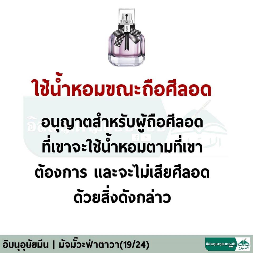ใช้น้ำหอม ขณะถือศีลอด